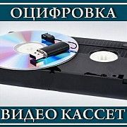 запишем со старых видеокассет на любые носители Николаев