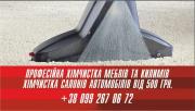 Хімчистка килимів та мягких частин Ужгород