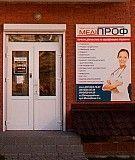 Медицинский центр Mediprof Южноукраинск