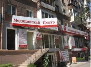 Медицинский центр «Актив-Медикал» Николаев