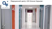 Медицинский центр «ОН Клиник Харьков» Харьков