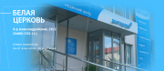 Медицинский центр «ДокторПРО» Белая Церковь