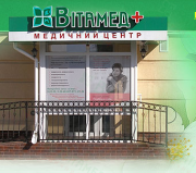 Медицинский центр «Витамед+» Белая Церковь