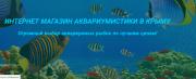 Аквариалка Симферополь