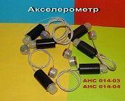 Акселерометр АНС 014-04; АНС-014-03 Дніпро