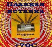 Плавкая вставка +70С ( ESL 70 ) Дніпро