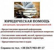 Юридическая помощь (консультация) / Юридична допомога (консультація) Арциз