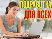 Работа с частичной занятостью. Подробности на отклик Николаев