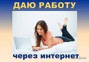 Сотрудник по подбору персонала (дистанционно) Одесса