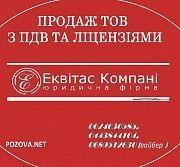 Продажа ООО с НДС Киев Київ