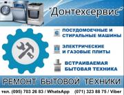 Ремонт стиральных машин и газовых плит. Кировск