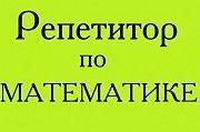 Репетитор по математике Полтава