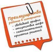 Набираем сотрудниц для удаленной работы на дому Владимир-Волынский