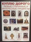 КУПЛЮ ДОРОГО ИЗДЕЛИЯ СССР Харьков