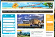 Автонаполняемый сайт - портал туристический Одесса