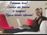 Дополнительный доход для мамочек Днепродзержинск