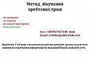 Метод лікування хребтових гриж Николаев
