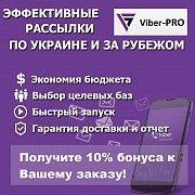Вайбер рассылки, по Украине и Зарубежью! Київ