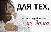 Вакансия работы на дому для женщин Чернигов