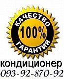 Продажа Монтаж Кондиционеров Коцюбинское. Закладка Трасс во время ремонта Киев