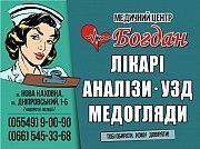МЦ «Богдан» Новая Каховка