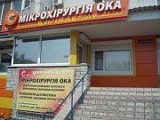 """""""TOPeyes"""" (ТОП АЙС), центр коррекции зрения Новая Каховка"""