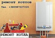 Ремонт котла Beretta Bosch Vaillant колонок. Киев