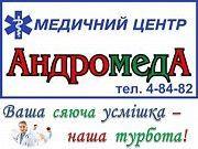 """Медичний центр """"Андромеда"""" Червоноград"""