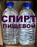 Спирт 96.6 пищевой, пшеничный ЛЮКС ОПТОМ Киев