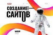 Создание сайтов I Веб дизайн I Разработка, Продвижение, Дизайнер Херсон