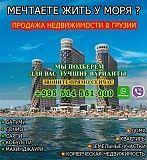 Большой выбор недвижимости в Батуми Киев