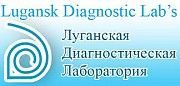 Луганская диагностическая лабаратория г. Краснодон Краснодон