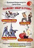 Изюмская городская Федерация боевых искусств в городе Изюм Изюм