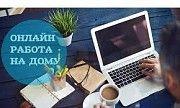 Администратор онлайн офиса, без опыта для женщин Київ