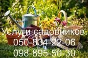 Услуги садовника. Харьков