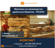 Рабочие на производство брикетов Луганск