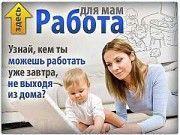 Мамочкам, подработка на ПК, телефоне Тернополь