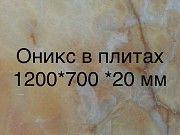 Оникс привлекает не только глубиной цвета, рисунком, но и его способность пропускать свет Киев