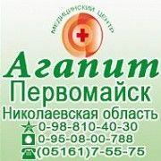 Медицинский центр Агапит Первомайск