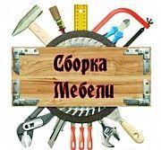 Сборка/ремонт мебели Волноваха Волноваха