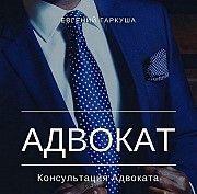 Адвокат в Києві. Послуги сімейного адвоката Київ. Київ