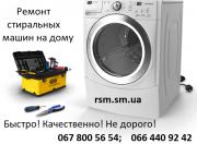 Ремонт стиральных машин на дому Кролевец