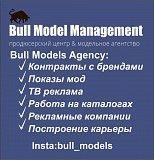 набор моделей в международное агентство Bull Models Харьков
