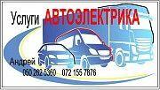 Автоэлектрик. Компьютерная диагностика Луганск