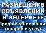 Предлагаю услуги по размещению объявлений и рекламы вашей компании в интернете. Київ