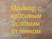 Мрамор - отличается от других натуральных материалов своей неповторимой фактурой Киев