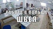 Требуется швея без опыта работы в Польшу! Харьков