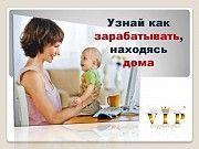 Удалённая работа на дому для девушек Одесса