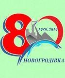 Центр Первинної Медико-Санітарної Допомоги м. Новогродовка Новогродовка