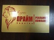 Рекламна компанія Бізнес Прайм. Львов